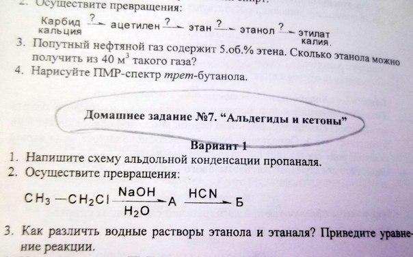 схема реакции уксусного