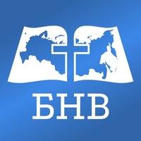 Логотип Баптисты Нижней Волги