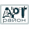 Логотип АРТ-РАЙОН
