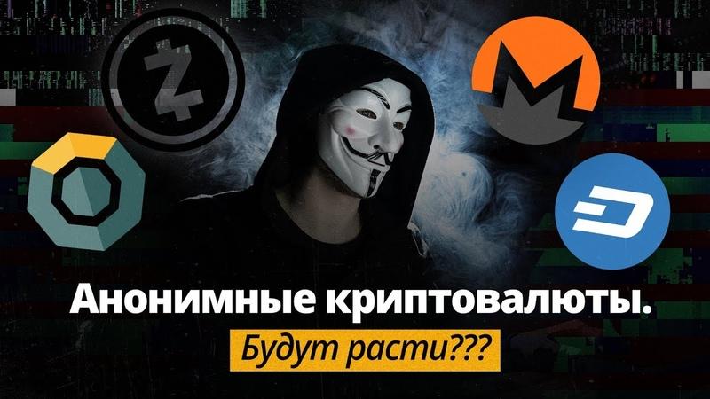 Monero Zcash Dash Komodo когда рост Есть ли будущее у анонимных криптовалют