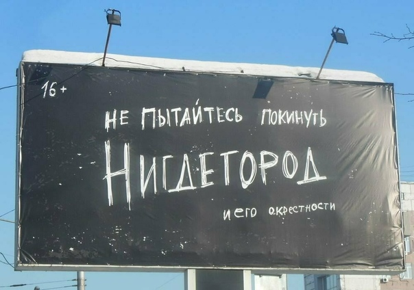 В Новокузнецке демонтировали рекламу с фразой «Не пытайтесь покинуть Нигдегород». Авторы назвали это требованием властей