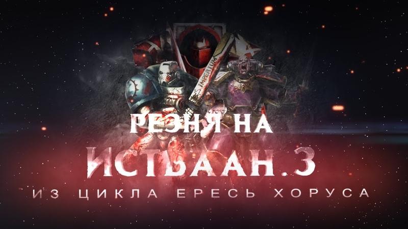 ИСТВААН 3 motion фильм Warhammer40k Horus Heresy