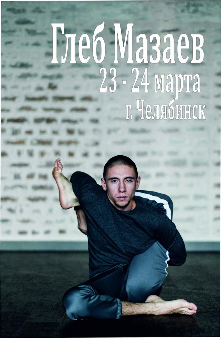 Афиша Челябинск Глеб Мазаев в Челябинске !!! 23-24/03.19