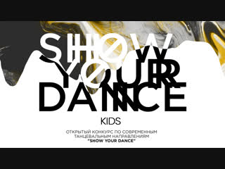 Прямой эфир // show your dance : kids