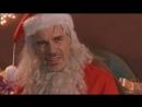 Чего блять (с) Плохой Санта.mp4