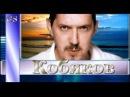 Его хочется слушать снова и снова! Аркадий Кобяков Ну что ж прощай
