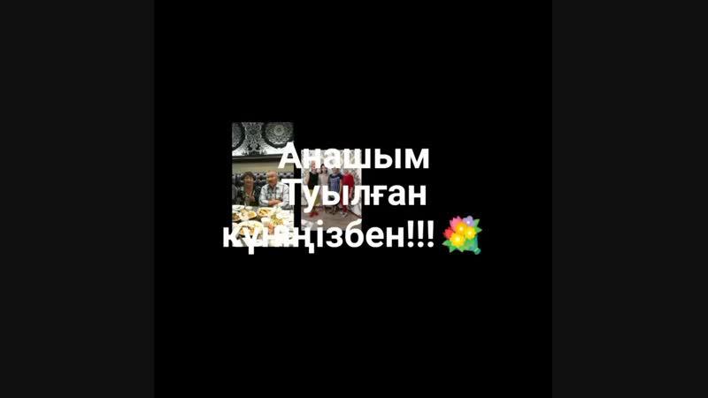 05.10.2018 Анамның Туылған күні!