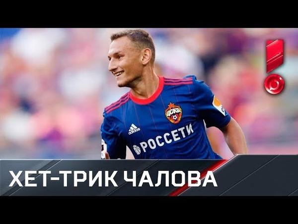 Хет-трик Федора Чалова в матче с «Уралом»