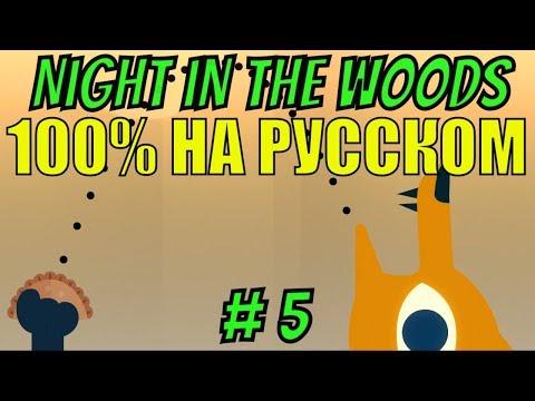 Night in the Woods прохождение и текст на русском полностью. ЧАСТЬ 5