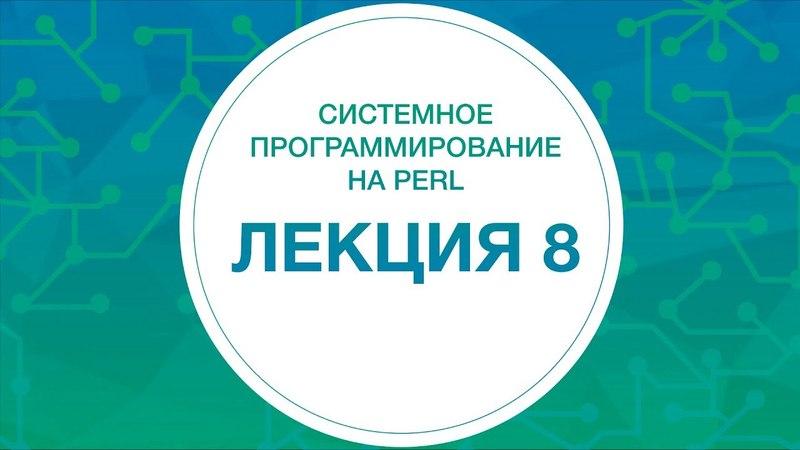 8. Системное программирование на Perl. Асинхронно-событийное программирование | Технострим