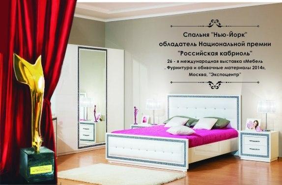 Мебель Черноземья Нью Йорк Гостиная Москва
