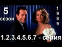 Детективное агентство «Лунный свет» 5 сезон (1.2.3.4.5.6.7 - серия)
