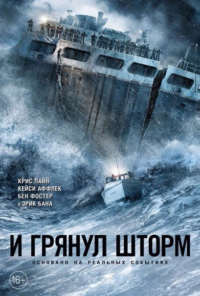 И гpянул штoрм (2016)