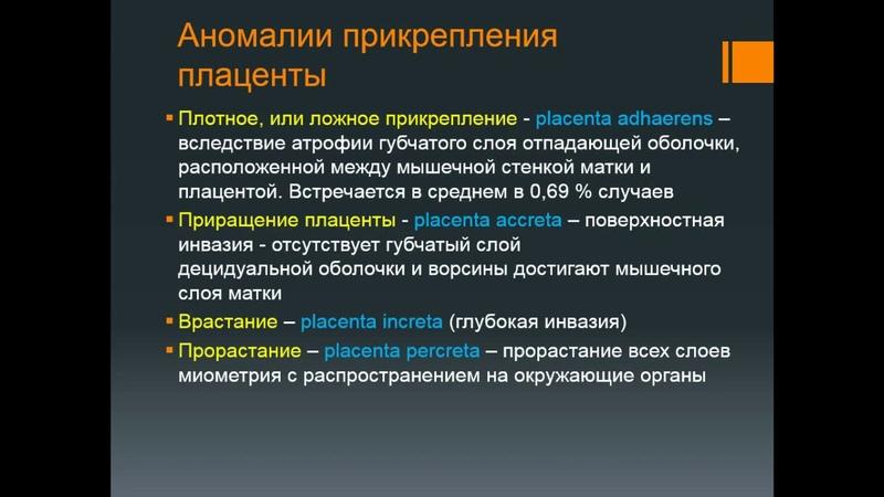 Герасимова И М Возможности МР диагностики аномалий плаценты