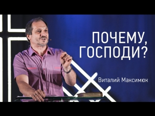 Почему, Господи? | Виталий Максимюк | 22.07.2018 | видео проповеди | Церковь Завета