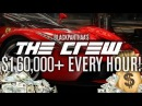 """The Crew Money Guide! - """"Send Friends"""" - $160,000+ Every Hour!"""