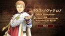 PS4「ブラッククローバー カルテットナイツ」ユリウス/キャラクターPV