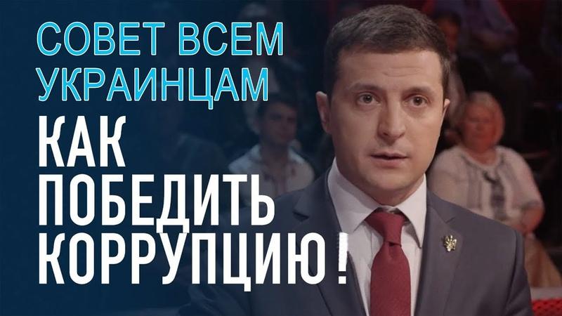 Избиратели Зеленского начали помогать Президенту Украины на местах