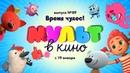 МУЛЬТ в кино. Выпуск 89. Время чудес!