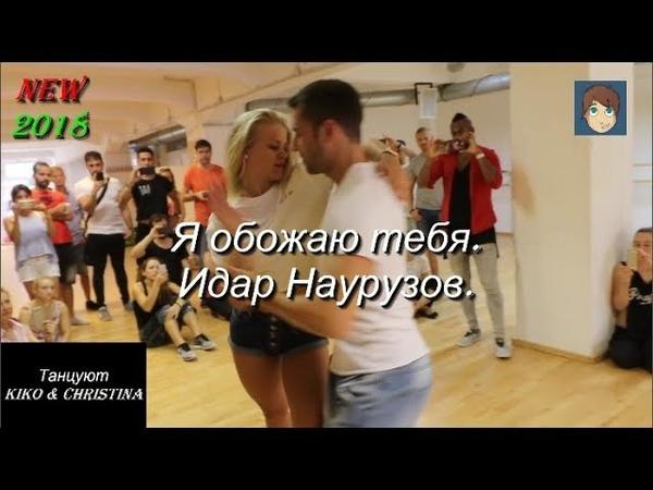 Я обожаю тебя - Идар Наурузов. Танцуют Kiko Christina. (Version 2018).