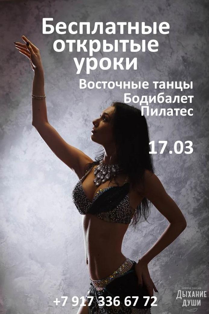 Афиша Волгоград Танцы и фитнес - бесплатные открытые уроки