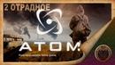 Новый стрим по игре ATOM RPG Post apocalyptic indie game часть 2 Отрадное