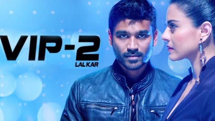 VIP 2: Lalkar (2017) - Безработный с дипломом 2 (2017)   Каджол   Дхануш