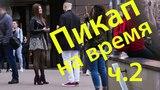 Знакомство с девушками на время за 1 час / Пикап пранк. Как познакомится с девушкой на улице? Киев