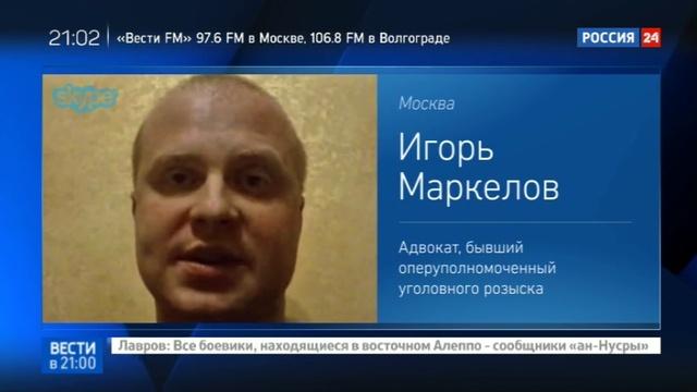 Новости на Россия 24 • От украинки, которую продавали земляки в Москве, требовали почку и секс