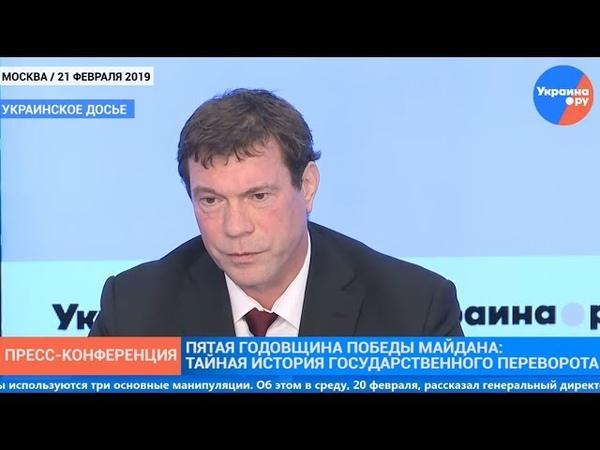 Олег Царёв на пресс конференции «Пятая годовщина победы Майдана».