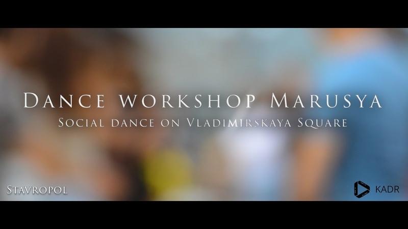 Dance workshop Marusya / Social dance on Vladimirskaya Square