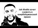 Jah Khalib хочет служить в азербайджанской армии