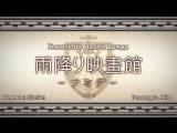 [субтитры   7] Nil Admirari no Tenbin / Весы Нил Адмирари   7 серия русские субтитры   by Akira & LiteSun   SovetRomantica