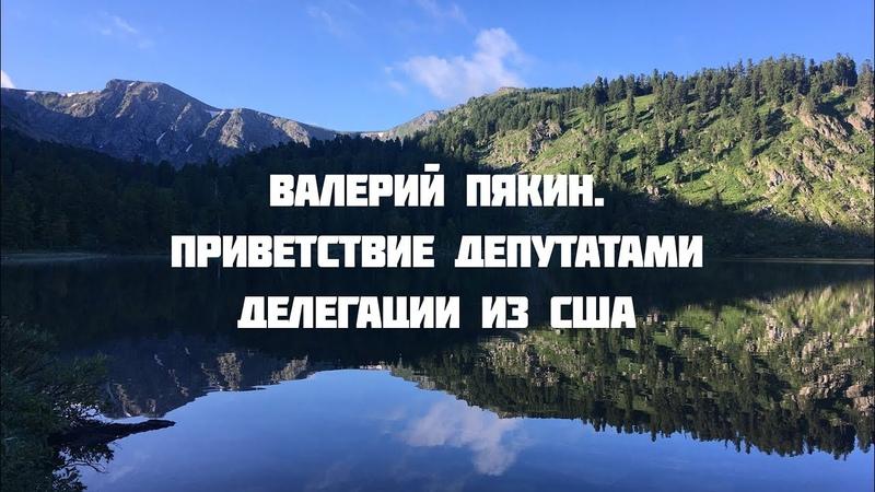 Семинар в Горном Алтае 18-27 июля 2018 г. Валерий Пякин. Приветствие депутатами делегации из США