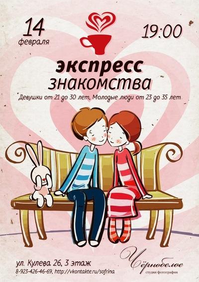 знакомства г. экспрес томске в