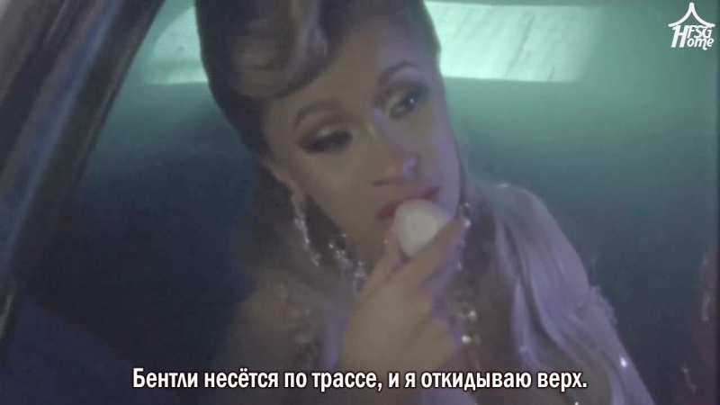 Cardi B — Bartier Cardi (feat. 21 Savage) [рус.саб]