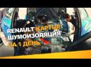 Шумоизоляция Renault Kaptur за 1 день Уровень Оптима АвтоШум