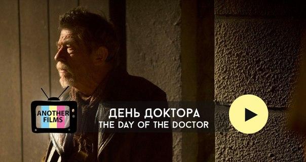 День Доктора (The Day of the Doctor)