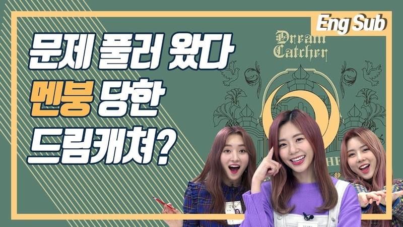 [Eng Sub] 끼라는 것이 폭.발.한.다. 드림캐쳐 예능감 최초공개! 아이돌고사 드림