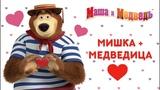 Маша и Медведь - Мишка + Медведица=