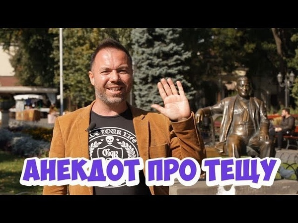 Свежие одесские анекдоты про евреев Анекдот про тёщу