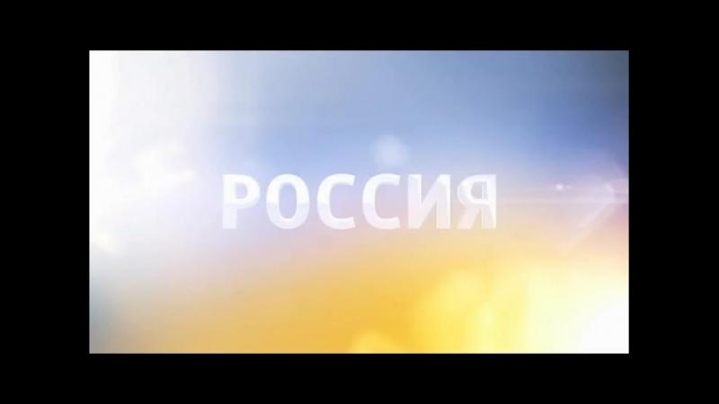 Межпрограммные заставки (Россия-1, 17.06.2013-30.11.2014) Утро, день, вечер