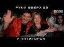 Руки Вверх в Пятигорске 2019