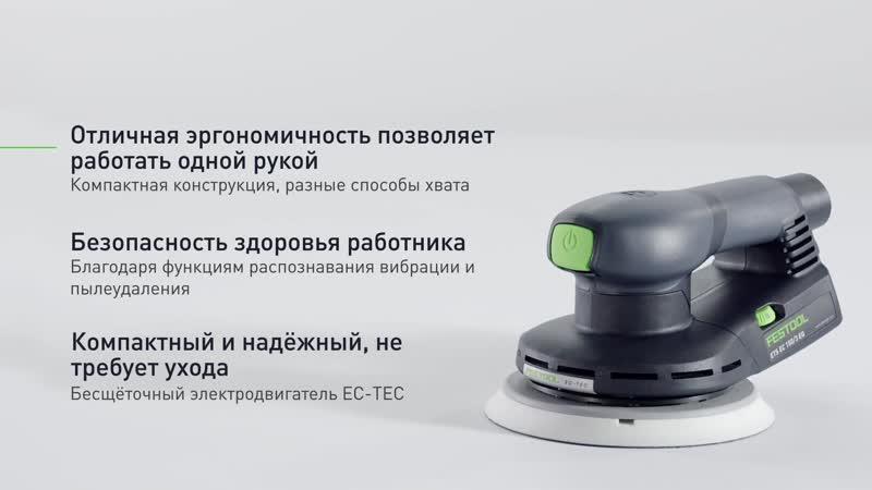 Эксцентриковая шлифовальная машинка ETS EC 125 ¦ ETS EC 150 - Festool