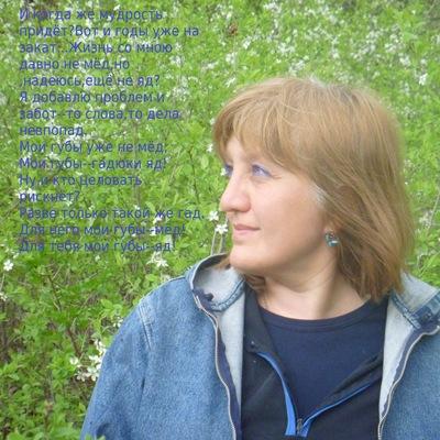 Светлана Варламова, 25 мая 1964, Горловка, id173426810