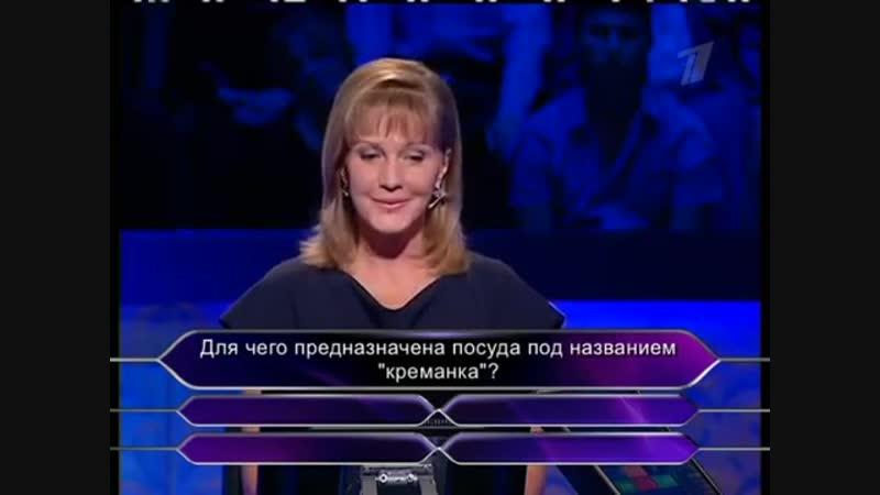 Кто хочет стать миллионером (25.09.2010)