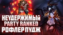 НЕУДЕРЖИМЫЙ РОФЛЕР ПУДЖ   QUEEN OF PAIN PARTY RANKED DOTA 2