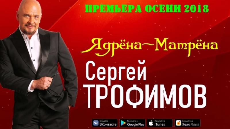 Сергей Трофимов - Ядрёна-Матрёна