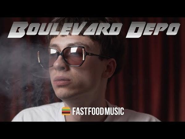 Boulevard Depo Дорогой и фантастически печальный Документальный фильм