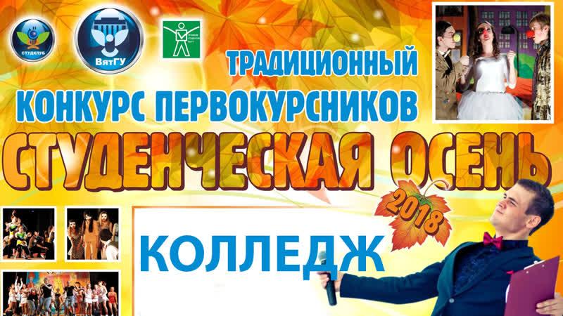 Студенческая осень ВятГУ 2018 Колледж